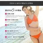 AKFの水着は、日本デパートから仕入れてもらえるクオリティです。