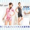 フィットネス OEM、Fitness、フィットネス水着は一年中売れます!