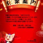 中国のお正月はやはり旧暦新年ですね!「終わりよければ全てよし」と新しい年を迎えて いただきたいです。