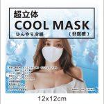 ヒンヤリ素材を使用し、水着が冷感マスクに変身!AKF冷感マスク