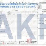 AKF冷感マスクの冷たさのq-max数値は0.314W/cm2もあり、充分冷感を感じられる生地になっております。UPF50+ 99%UV紫外線カット生地使いです