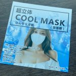 AKFのクールマスクって?何でヒンヤリするんですか?冷感マスクはなんで冷感するんですか?
